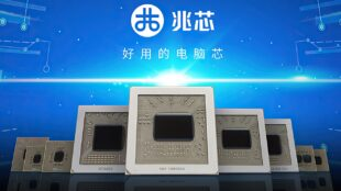 chinese-x86-manufacturer-zhaoxin-prepping-discrete-gpus-for-launch